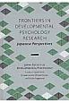 Frontiers in Developmental Psychology Research:Japanese Perspectives