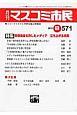 月刊 マスコミ市民 2016.8 ジャーナリストと市民を結ぶ情報誌(571)