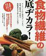 冷え取り健康ジャーナル 食物繊維の底ヂカラ! (61)
