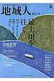 地域人 特集:最上川を往く 地域情報満載!地域創生のための総合情報(12)