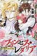 プリンセス・レダリア~薔薇の海賊~ (5)