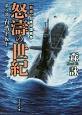 怒濤の世紀 台湾PKF 新編・日本中国戦争 (8)