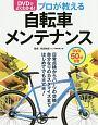 DVDでよくわかる!プロが教える自転車メンテナンス