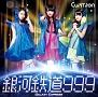 銀河鉄道999 GALAXY EXPRESS(DVD付)