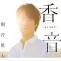 香音-KANON-(DVD付)