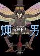 蠅男 名探偵帆村荘六の事件簿2