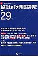 お茶の水女子大学附属高等学校 平成29年