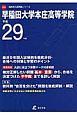 早稲田大学本庄高等学院 平成29年