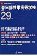 春日部共栄高等学校 平成29年