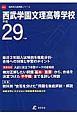 西武学園文理高等学校 平成29年