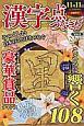 漢字点つなぎパズル (3)