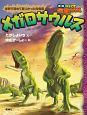 メガロサウルス 世界で初めて見つかった肉食獣