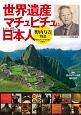世界遺産マチュピチュに村を創った日本人 「野内与吉」物語 古代アンデス文明の魅力