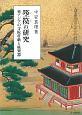 箜篌の研究 東アジアの寺院荘厳と絃楽器