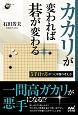カカリが変われば碁が変わる 5手目で差がつく序盤の考え方