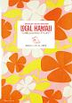 LOCAL HAWAII ロコが教える心とカラダのメンテナンスガイド