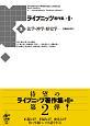 ライプニッツ著作集 第2期 法学・神学・歴史学-共通善を求めて (2)