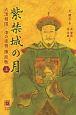 紫禁城の月 大清相国 清の宰相 陳廷敬(上)