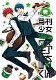 月刊少女野崎くん (8)