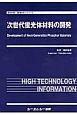 次世代蛍光体材料の開発 新材料・新素材シリーズ