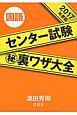センター試験(秘)裏ワザ大全 国語 2017