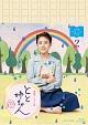 連続テレビ小説 とと姉ちゃん 完全版 ブルーレイ BOX2
