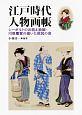 江戸時代 人物画帳 シーボルトのお抱え絵師・川原慶賀の描いた庶民の姿