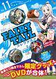 月刊 FAIRY TAIL コレクション (11)