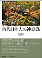 古代日本人の神意識