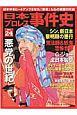 日本プロレス事件史 週刊プロレスSPECIAL(24)