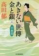 あきない世傳 金と銀 早瀬篇 (2)