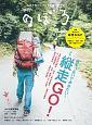 季刊 のぼろ 九州密着の山歩き&野遊び専門誌(14)