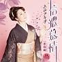 信濃慕情(DVD付)