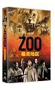 ZOO-暴走地区- シーズン1 DVD-BOX