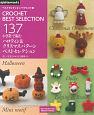 かぎ針で編む ハロウィン&クリスマスパターンベストセレクション