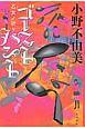 ゴーストハント 乙女ノ祈リ (3)