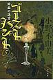 ゴーストハント 鮮血の迷宮 (5)