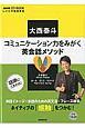 しごとの基礎英語 大西泰斗 コミュニケーション力をみがく英会話メソッド NHK CD BOOK