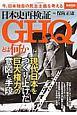 日本史再検証 GHQとは何か