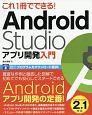 これ1冊でできる!Android Studioアプリ開発入門