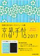 京都手帖 2017