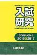 入試研究 Shizuoka 2016→2017 DATABOOK OF HIGH SCHOOLS