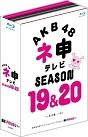 ネ申テレビ シーズン19&シーズン20 Blu-ray BOX