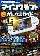 アプリ完全攻略 マインクラフト PS VITA EDITIONかんぺきガイド (15)