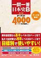 一問一答 日本史B ターゲット4000<改訂版>