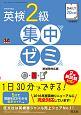 英検2級 集中ゼミ DAILY20日間<新試験対応版> CD付 一次試験対策