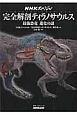 NHKスペシャル 完全解剖ティラノサウルス 大移動と進化の謎
