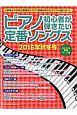 ピアノ初心者が弾きたい 定番ソングス 2016秋冬