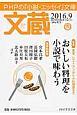 文蔵 2016.9 PHPの「小説・エッセイ」文庫(131)