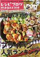 レシピブログmagazine (10)